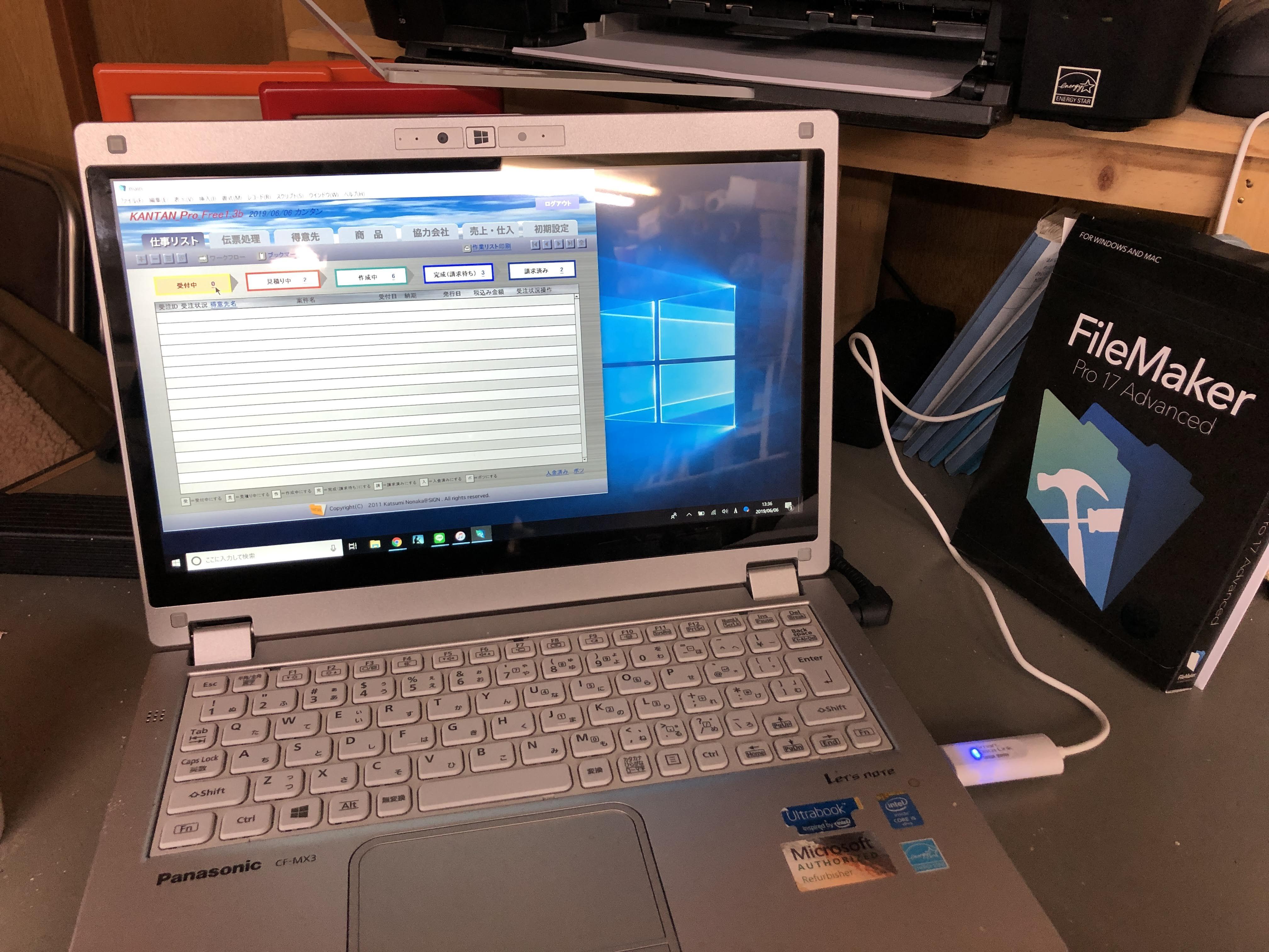 FileMakerPro17をレッツノートにインストールしカンタンProを移行した