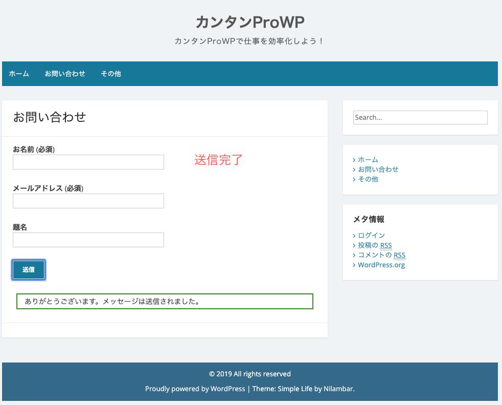 ContactForm7お問い合わせ送信完了
